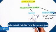 شرح درس حل نظام من معادلتين خطيتين بيانيا