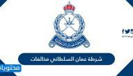 شرطة عمان السلطاني مخالفات المرور وطريقة دفعها