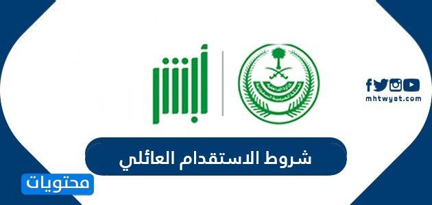 شروط الاستقدام العائلي في المملكة العربية السعودية