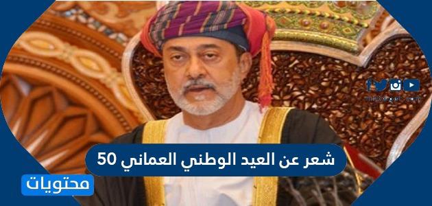 شعر عن العيد الوطني العماني 50 .. أجمل الأبيات الشعرية عن محبة سلطنة عمان