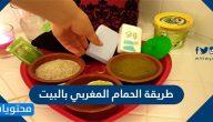 طريقة الحمام المغربي بالبيت .. نصائح هامة لنجاح الحمام المغربي
