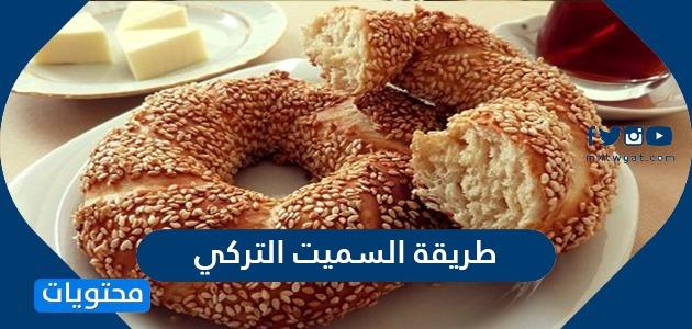 طريقة السميت التركي … وصفات تركية سهلة