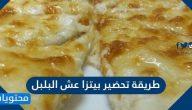 طريقة تحضير بيتزا عش البلبل