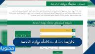 طريقة حساب مكافأة نهاية الخدمة حسب قانون العمل السعودي
