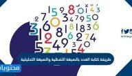 طريقة كتابة العدد بالصيغة اللفظية والصيغة التحليلية بالأمثلة