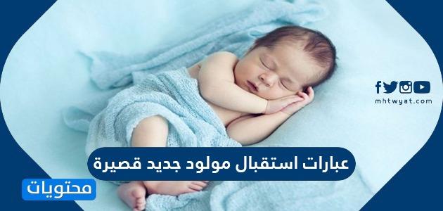 عبارات استقبال مولود جديد قصيرة أجمل كلمات 2021 موقع محتويات