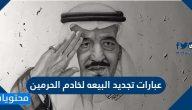 عبارات تجديد البيعة لخادم الحرمين الشريفين الملك سلمان بن عبد العزيز