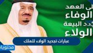 عبارات تجديد الولاء للملك سلمان بن عبدالعزيز