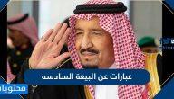 عبارات عن البيعه السادسه للملك سلمان بن عبدالعزيز