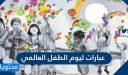 عبارات ليوم الطفل العالمي .. اجمل العبارات والكلمات والرسائل عن يوم الطفل العالمي
