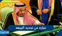 عباره عن تجديد البيعه السادسه للملك سلمان بن عبدالعزيز