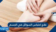 علاج احتباس السوائل في الجسم .. 8 طرق بسيطة تخلصك من احتباس الماء في الجسم