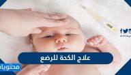 علاج الكحة للرضع .. واسباب وانواع الكحة عند الرضع
