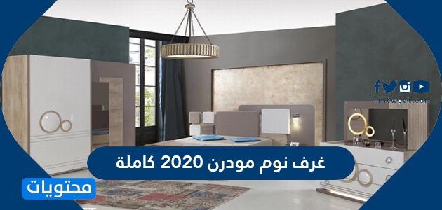 غرف نوم مودرن 2020 كاملة ونصائح عند اختيار ديكورات غرف نوم مودرن