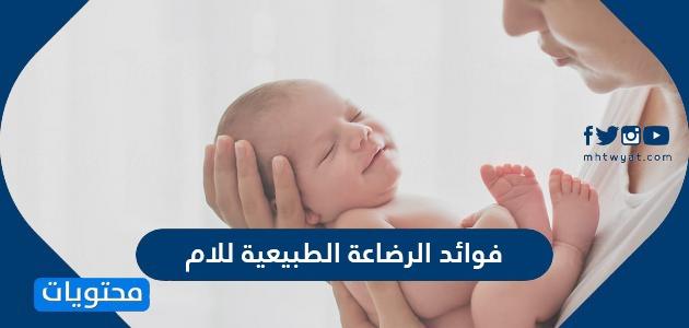 فوائد الرضاعة الطبيعية للام … وأهمية الرضاعة الطبيعية للطفل