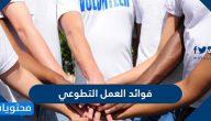 فوائد العمل التطوعي وأهميته في الدين الإسلامي