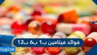 فوائد فيتامين ب1 ب6 ب12 .. اعراض واضرار نقص فيتامين b