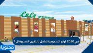 في 2020 لولو السعودية تحتفل بالذكرى السنوية ال ؟