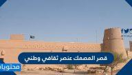 قصر المصمك عنصر ثقافي وطني .. الاهمية التاريخية والوطنية لقصر المصمك