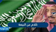 كلام عن البيعة والولاء للملك سلمان بن عبدالعزيز 1442