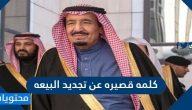 كلمه قصيره عن تجديد البيعه السادسه للملك سلمان بن عبدالعزيز