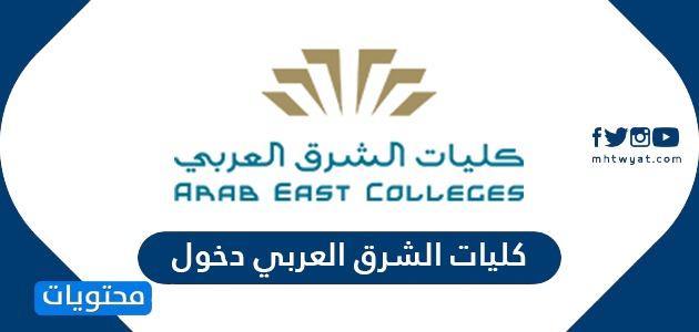 كليات الشرق العربي دخول طريقة ورابط كليات الشرق العربي تسجيل دخول موقع محتويات