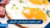 كم سعرة حرارية في البيض .. السعرات الحرارية في اطباق البيض المختلفة