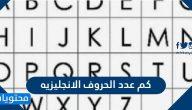 كم عدد الحروف الانجليزيه .. كيفية لفظ الحروف الإنجليزية الأبجدية