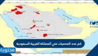 كم عدد المحميات في المملكة العربية السعودية