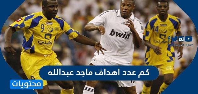كم عدد اهداف ماجد عبدالله