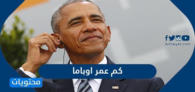 كم عمر اوباما .. كم حكم اوباما امريكا ؟