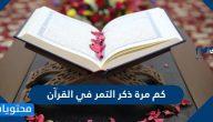 كم مرة ذكر التمر في القرآن الكريم