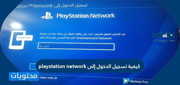 كيفية تسجيل الدخول إلى Playstation Network بالخطوات موقع محتويات
