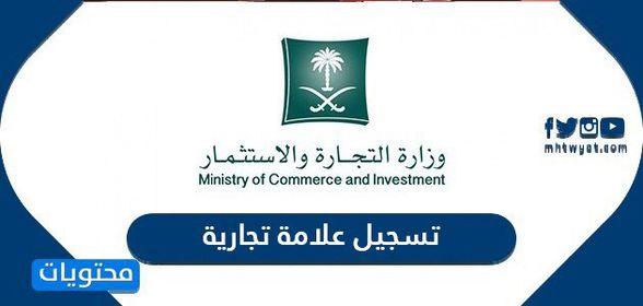 كيفية تسجيل علامة تجارية في السعودية 1442