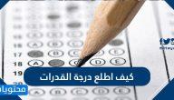 كيف اطلع درجة اختبار القدرات .. خطوات الاستعلام عن درجة اختبار القدرات