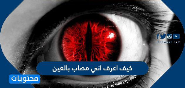 كيف اعرف اني مصاب بالعين وطرق الوقاية من العين
