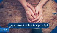 كيف اعرف نمط شخصية زوجي .. نصائح هامة لتوطيد العلاقة مع الزوج