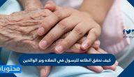 كيف نحقق الطاعه للرسول في الصلاه وبر الوالدين