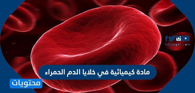 مادة كيميائية في خلايا الدم الحمراء