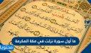 ما أول سورة نزلت في مكة المكرمة