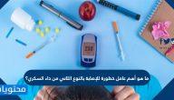 ما هو أهم عامل خطورة للإصابة بالنوع الثاني من داء السكري؟