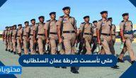 متى تأسست شرطة عمان السلطانيه وما هو اسم قائد شرطة عمان السلطانية