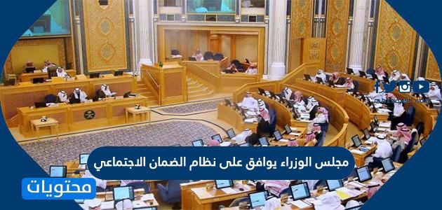 مجلس الوزراء يوافق على نظام الضمان الاجتماعي الجديد 1442