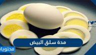 كم مدة سلق البيض وما هي العوامل المؤثرة في مدة سلق البيض