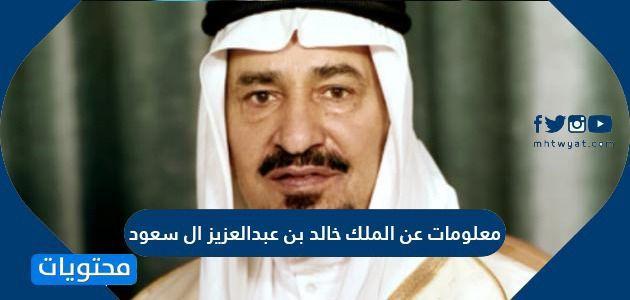 من هم السديريون السبعه من ابناء الملك عبد العزيز آل سعود موقع اعرف اكثر