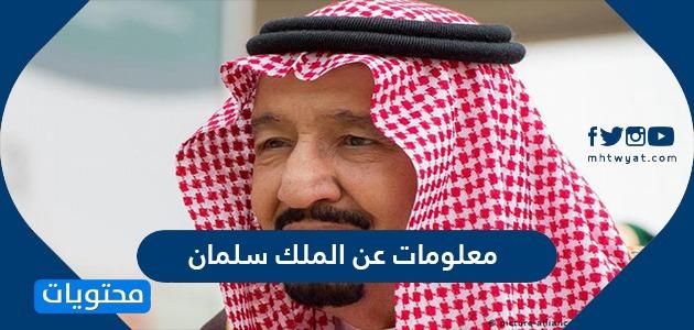معلومات عن الملك سلمان بن عبد العزيز