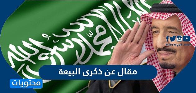 مقال عن ذكرى البيعة للملك سلمان بن عبد العزيز