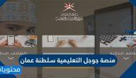 منصة جوجل التعليمية سلطنة عمان تسجيل دخول www edugate moe gov om