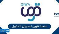 منصة قوى تسجيل الدخول وزارة العمل والتنمية الاجتماعية