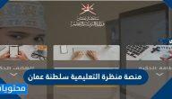 منصة منظرة التعليمية سلطنة عمان portal moe gov om